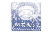 出版好童书,编辑是座桥——跨越二十年,颜小鹂、彭学军打造极具中国特色的生命教育故事