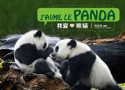 川少社试水合作出版——《我爱熊猫》入选法国国家图书馆馆藏