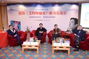 张炜小说《艾约堡秘史》在京隆重发布    张炜、李敬泽、陈晓明、龚曙光相约对谈