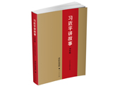 《习近平讲故事》(少年版):用故事传递中国声音,启迪少年成长