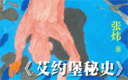 湖南文艺社2018重点书《艾约堡秘史》文章专题集锦——龚曙光:我是责编之一,责编的位置是我争来的