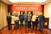 """二十一世纪出版社成立""""大中华寻宝记""""项目组——探索全业态IP运营及人才培养新模式"""