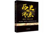 《历史的沸点》:半月加印两次的畅销书,以平民立场解读秦汉三国五百年
