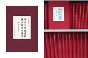 南大社出版《南京大学图书馆藏古籍珍本丛刊·稿抄本卷》,以独特影印方式展现自身特色