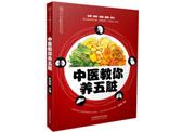 《中医教你养五脏》:调五脏,保健康