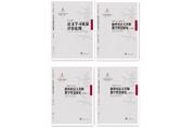 广西教育出版社推出《中国语文教育研究丛书(第一辑)》,推进语文教学改革