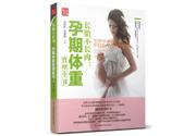 《长胎不长肉:孕期体重管理全书》:新时代女性的健康孕产指南