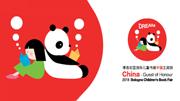 2018博洛尼亚国际童书展中国主宾国百道专稿之二——出征博洛尼亚,中国少儿出版界的目标