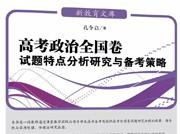 济南出版社推出《高考政治全国卷:试题特点分析研究与备考策略》 ,送给所有考生的高考复习技巧