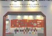 """""""璀璨星河——中国少儿出版百年回顾""""展博洛尼亚开幕,立体呈现中国少儿出版发展成就"""