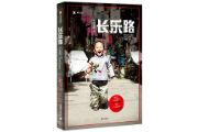 每座伟大的城市都有一本书来捕捉它的兴衰,《长乐路》属于上海