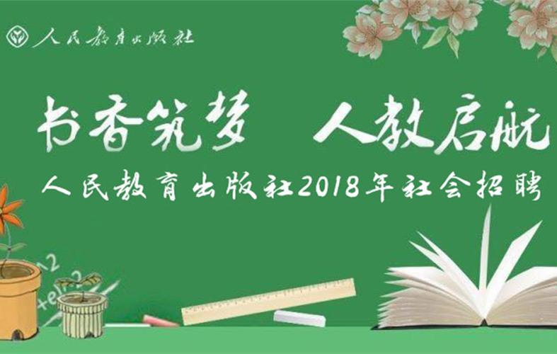 人民教育出版社2018年社会招聘简章