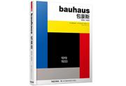 欧洲建筑专业人手一册,《包豪斯 1919-1933》这部全景式展现包豪斯设计和教学丰硕成果的作品畅销了十八年