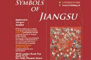 最美的江苏符号到底是什么?——苏美社伦敦书展期间邀外国读者进行评选