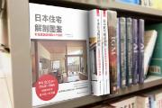 《日本住宅解剖图鉴 打造美丽住宅的85个法则》:看拥有300多个住宅设计经验的日本建筑师用600余幅图片直观呈现何为舒适而优雅的住宅