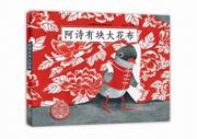 """浙少社""""世界画中国""""全球图画书创作征集暨国际同步出版分享会举办,为世界增添中国颜色"""
