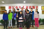 阅读跨越国界,交流促进发展——加拿大前景中文学校师生到浙少社访问交流