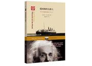 通过《爱因斯坦在路上——科学偶像的旅行日记》,重新认识这个伟大的物理学家