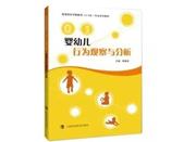 上海科技教育推出《婴幼儿行为观察与分析》,为学习者提供最悉心的婴幼儿行为观察指南