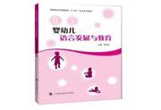 《婴幼儿语言发展与教育》:一本学前语言教育的实用性指导手册