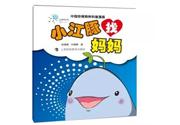 上海科技教育出版社推出《小江豚找妈妈》,为小读者提供一本生动有趣的知识科普