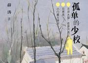 童年游戏的另一种可能——著名儿童文学作家薛涛新作《孤单的少校》即将上市