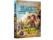 """畅销书""""荒野求生少年生存小说系列""""即将推出第十三册——野外生存大师在中国的第三次历险"""
