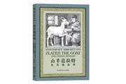 《山羊兹拉特及其他故事》:为民间传说赋予新的灵魂与巧妙的智慧