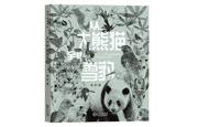 用故事展现自然,蒲公英童书馆推出《从大熊猫到雪豹——一个野生动物摄影师的自然科学观察》给读者一场身临其境的野外之旅