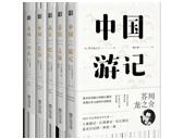 """跨越二十年,""""东瀛文人·印象中国""""这套丛书立体展现了日本文人眼中清末民初中国社会生活"""