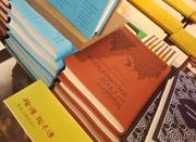 4.23世界读书日好书推荐——河南文艺出版社社长陈杰推荐书单