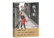 还原历史本真,铭记民族精神——《纸飞机》飞进2017中国好书榜