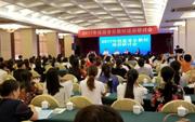 2017桂版音乐教材培训研讨会暨MPR标准应用推广识读器捐赠活动在南宁举行