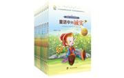 """《""""童话中的新世界""""丛书》:从童话中体味成长,从阅读中发展核心素养"""