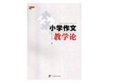 《小学作文教学论》:一本小学阶段作文教学的实用手册