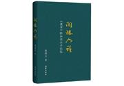"""沈昌文和他的""""出版江湖"""""""
