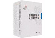 《中国物理教育研究丛书》:为物理研究与教学提供方法论的指导