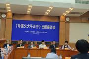 社科文献举办《外祖父大平正芳》座谈会,纪念中日和平友好条约缔结40周年