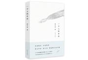 2018江苏年度好书入选作品《一个人的车站》,在世事嘈杂中找寻内心的宁静