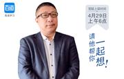 提问杨文轩:新零售背景下的商业模式与模式创新