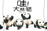 """《哇!大熊猫》国内未面市已输出两种外语版权——山东科技社""""走出去""""工作不断结硕果"""