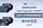 黑胶唱片强势回归——周笔畅《Not Typical》新专辑 京东限量首发两小时售罄!