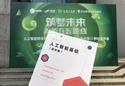 《人工智能基础(高中版)》教材发布——华东师大出版社与商务印书馆携手助力AI教育迈向普及