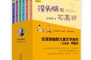 浙江少年儿童出版社近期新书——20本儿童文学新作,放飞想象,拥抱成长