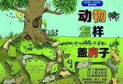 """全球读者心目中的""""旅行圣经""""——孤独星球推出童书品牌""""孤独星球·童书系列"""""""