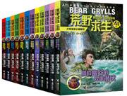 """更多安全知识 更多阅读乐趣——""""荒野求生少年生存小说系列""""迎来拓展版"""