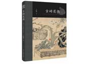 """清代有着怎样的美学风尚、艺术风气?这本""""2017中国好书""""带你穿越时空"""