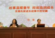 为幼小者发掘名家成长故事中的宝藏——著名儿童文学作家徐鲁分享会在上海举行