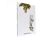 《自然笔记——百草园里访斑蝥》:带领读者从细微之处找到自然之美
