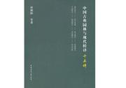 《中国古典园林与现代转译十五讲》——一本书权威解读中国古典园林设计的基本理论和方法